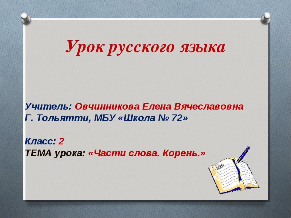 Урок русского языка Учитель: Овчинникова Елена Вячеславовна Г. Тольятти, МБУ...