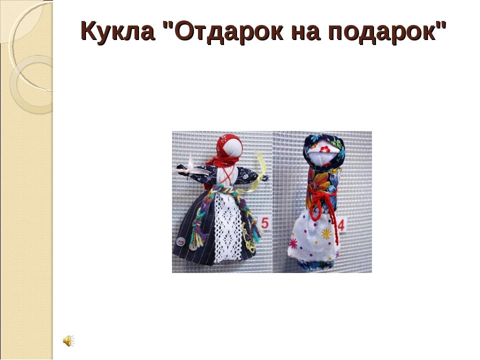 Что такое кукла отдарок-на подарок 159