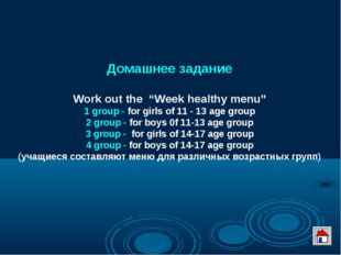 """Домашнее задание Work out the """"Week healthy menu"""" 1 group - for girls of 11 -"""