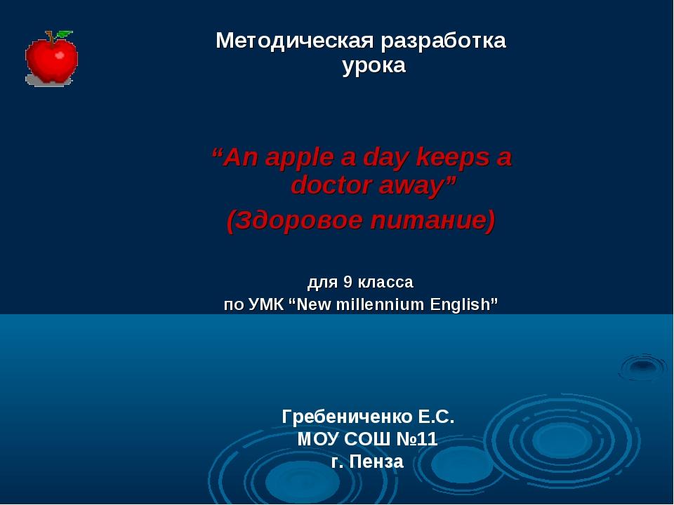 "Методическая разработка урока ""An apple a day keeps a doctor away"" (Здоровое..."