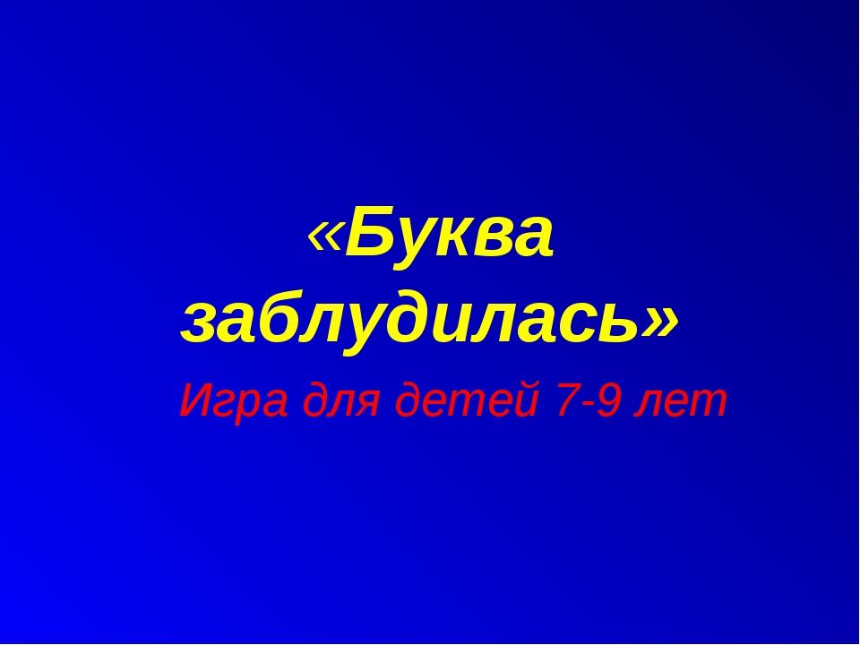 «Буква заблудилась» Игра для детей 7-9 лет