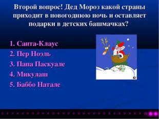 Второй вопрос! Дед Мороз какой страны приходит в новогоднюю ночь и оставляет