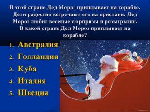 В этой стране Дед Мороз приплывает на корабле. Дети радостно встречают его н