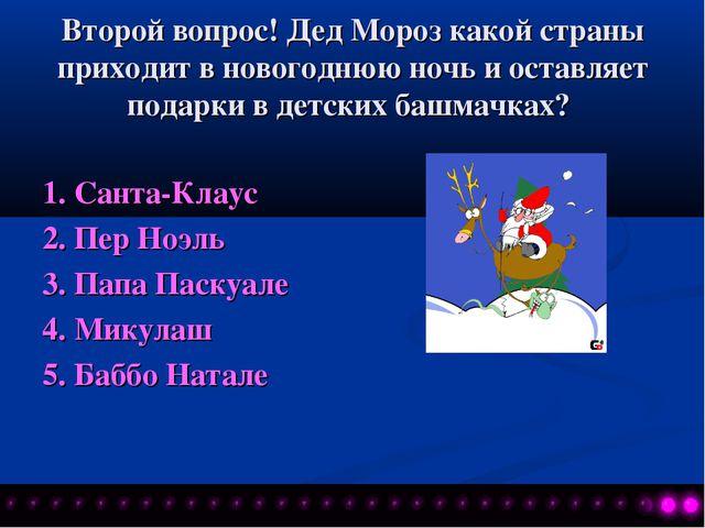 Второй вопрос! Дед Мороз какой страны приходит в новогоднюю ночь и оставляет...
