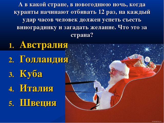 А в какой стране, в новогоднюю ночь, когда куранты начинают отбивать 12 раз,...