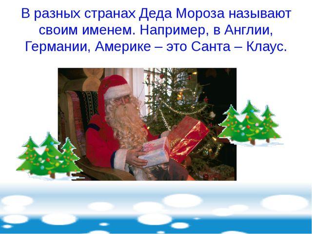 В разных странах Деда Мороза называют своим именем. Например, в Англии, Герм...