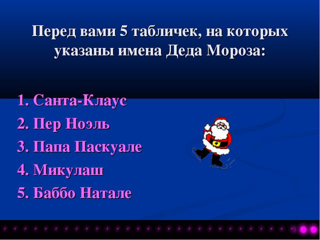 Перед вами 5 табличек, на которых указаны имена Деда Мороза: 1. Санта-Клаус...
