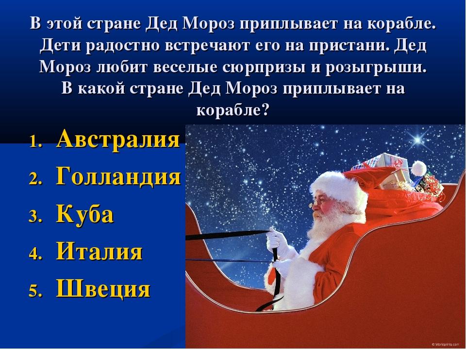 В этой стране Дед Мороз приплывает на корабле. Дети радостно встречают его н...