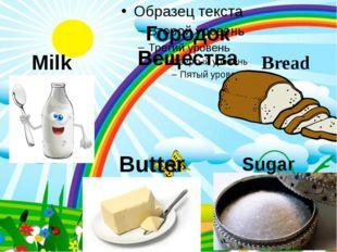 Городок Вещества Milk Bread Butter Sugar