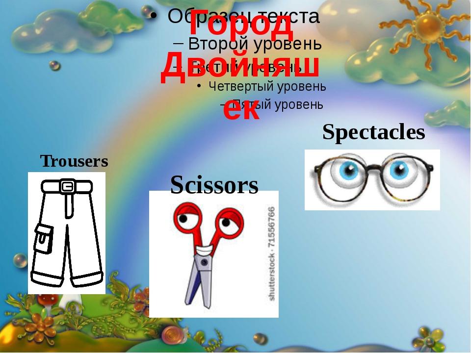 Город Двойняшек Trousers Scissors Spectacles