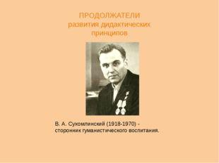B. А. Сухомлинский (1918-1970) - сторонник гуманистического воспитания. ПРОДО