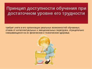 Принцип доступности обучения при достаточном уровне его трудности требует уче