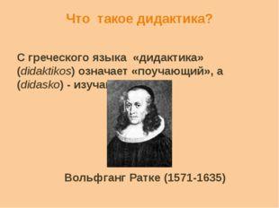 Что такое дидактика? С греческого языка «дидактика» (didaktikos) означает «по