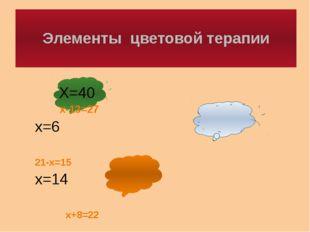 Элементы цветовой терапии Х=40 х-13=27 х=6 21-х=15 х=14