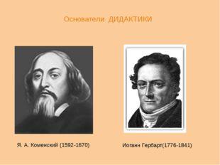 Основатели ДИДАКТИКИ Я. А. Коменский (1592-1670) Иоганн Гербарт(1776-1841)