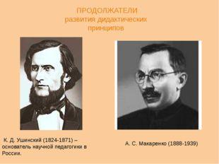 К. Д. Ушинский (1824-1871) – основатель научной педагогики в России. A. С. М