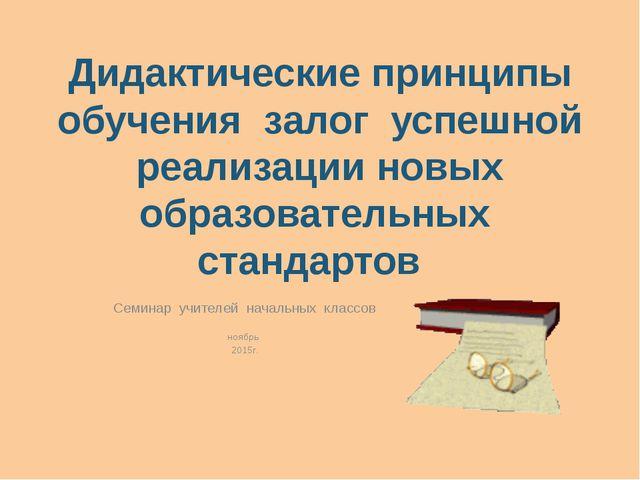 Дидактические принципы обучения залог успешной реализации новых образовательн...