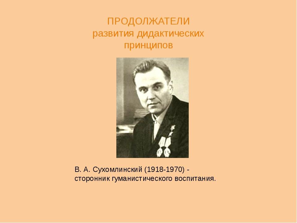 B. А. Сухомлинский (1918-1970) - сторонник гуманистического воспитания. ПРОДО...