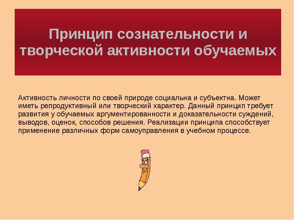 Принцип сознательности и творческой активности обучаемых Активность личности...