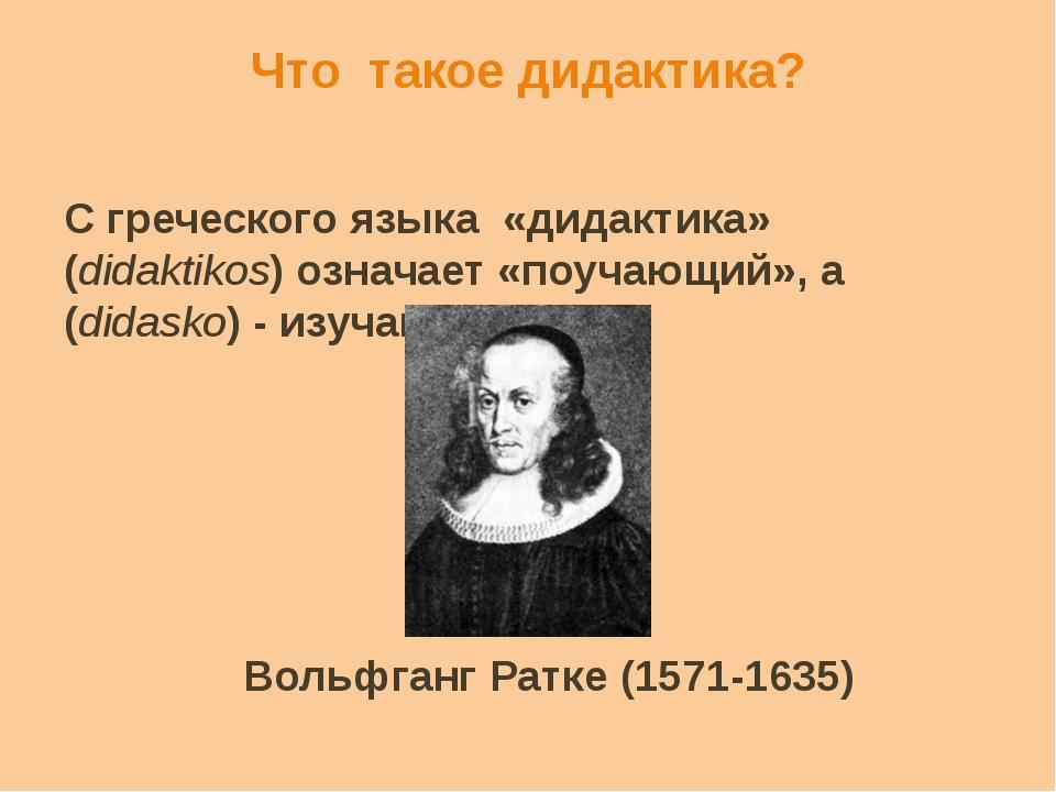 Что такое дидактика? С греческого языка «дидактика» (didaktikos) означает «по...