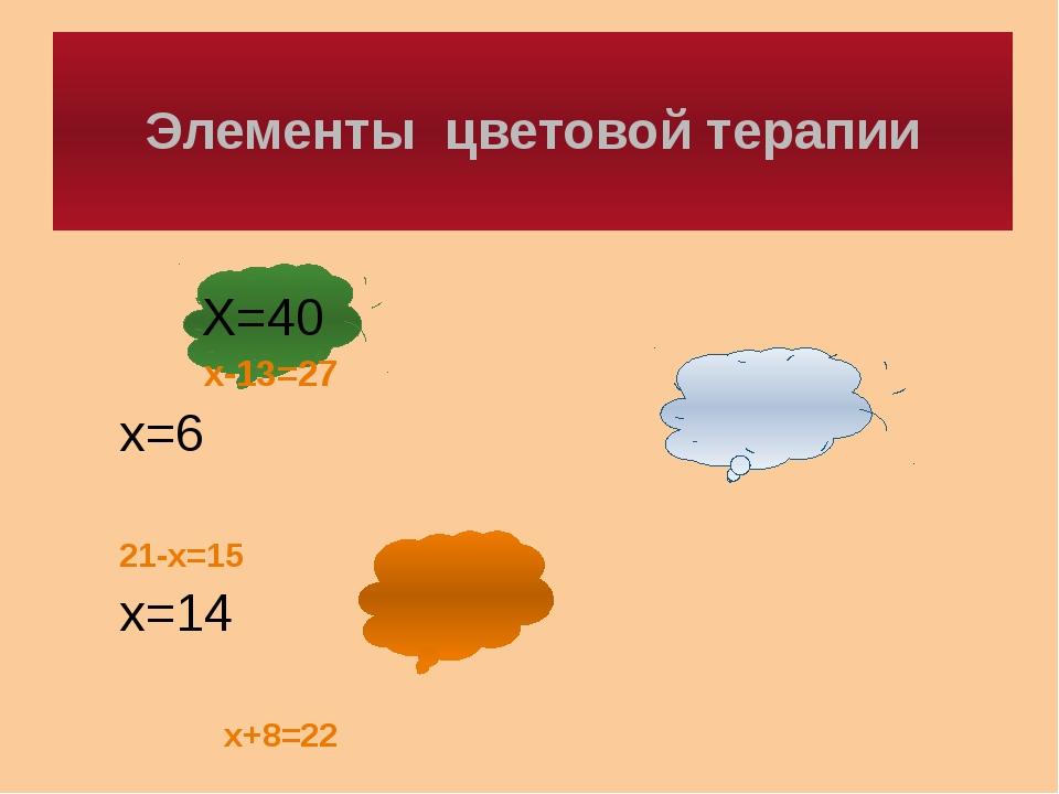 Элементы цветовой терапии Х=40 х-13=27 х=6 21-х=15 х=14...