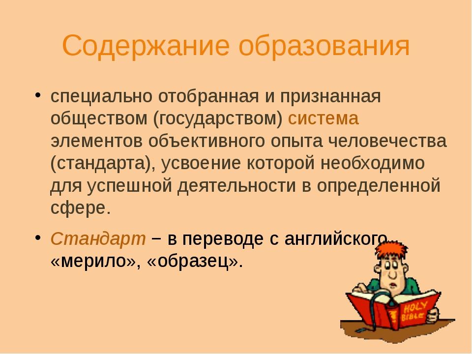 Содержание образования специально отобранная и признанная обществом (государс...