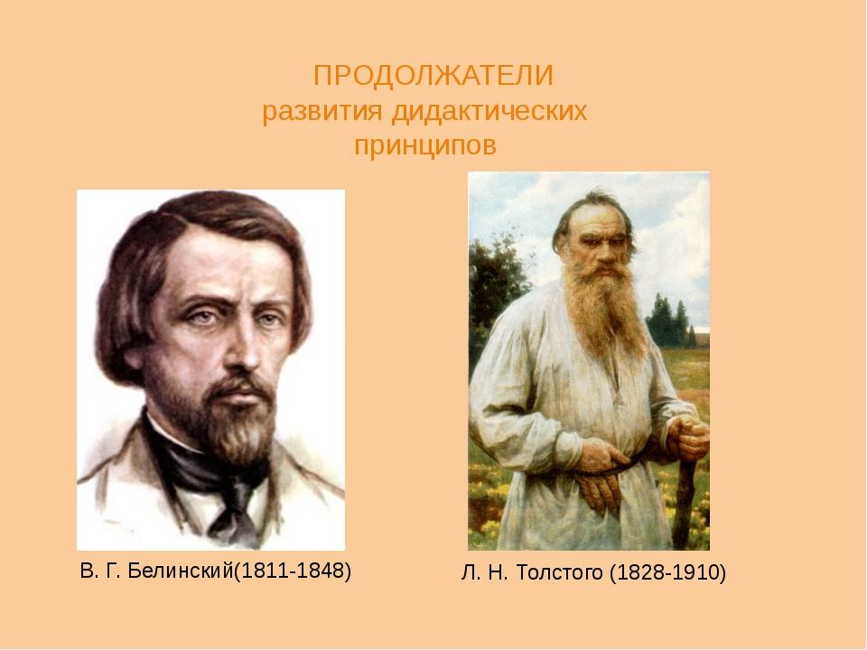 В. Г. Белинский(1811-1848) Л. Н. Толстого (1828-1910) ПРОДОЛЖАТЕЛИ развития...