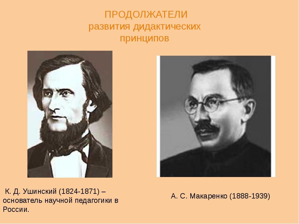 К. Д. Ушинский (1824-1871) – основатель научной педагогики в России. A. С. М...
