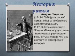 История открытия Антуан Лавуазье (1743-1794) французский химик, один изсозд