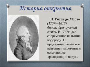 Л. Гитон де Морво (1737—1816) барон, французский химик. В 1787г. дал современ