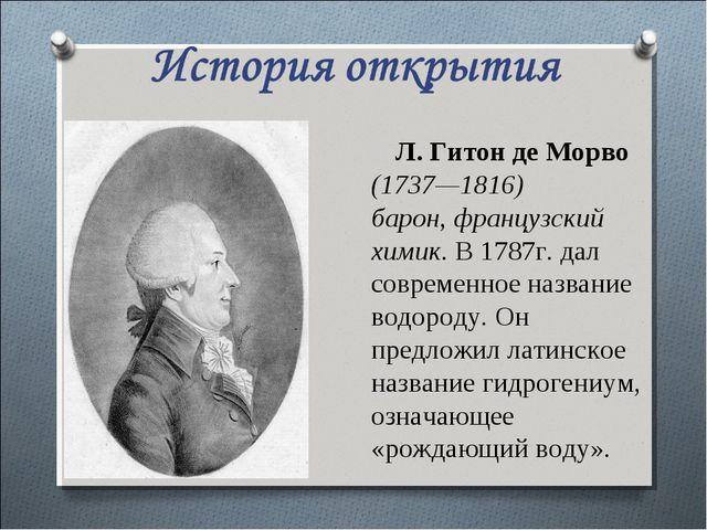 Л. Гитон де Морво (1737—1816) барон, французский химик. В 1787г. дал современ...