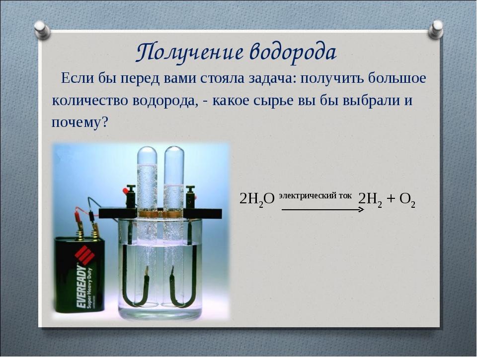Получение водорода Если бы перед вами стояла задача: получить большое количес...