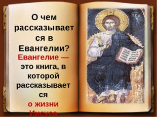 О чем рассказывается в Евангелии? Евангелие — это книга, в которой рассказыва