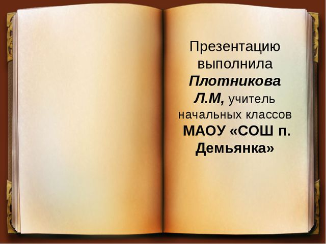 Презентацию выполнила Плотникова Л.М, учитель начальных классов МАОУ «СОШ п....