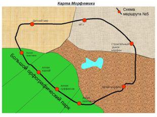 Карта Морфемики Большой орфографический парк Схема маршрута №5 Музей морфем