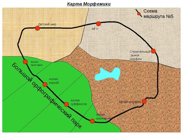 Карта Морфемики Большой орфографический парк Схема маршрута №5 Музей морфем...