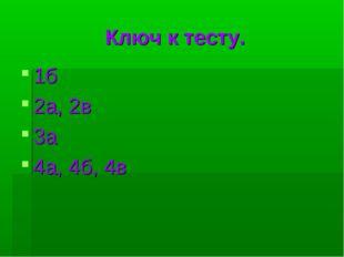 Ключ к тесту. 1б 2а, 2в 3а 4а, 4б, 4в
