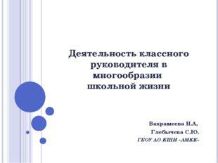 Деятельность классного руководителя в многообразии школьной жизни Вахрамеева