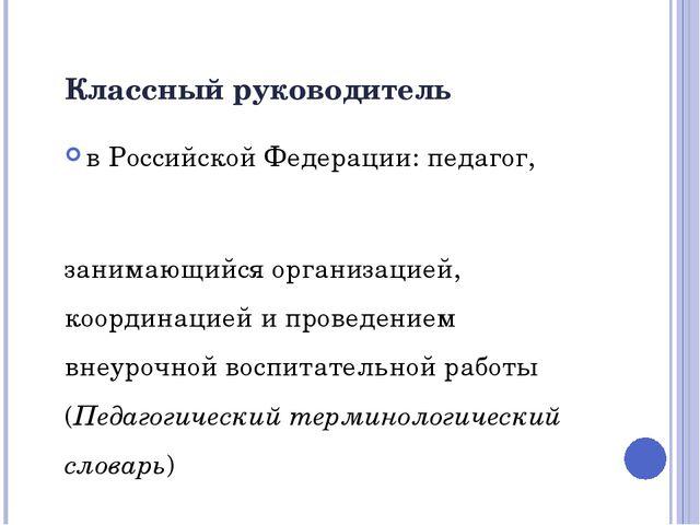 Классныйруководитель вРоссийскойФедерации: педагог, занимающийсяорганиза...