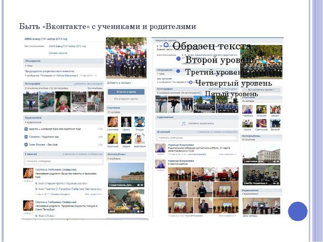 Быть «Вконтакте» с учениками и родителями
