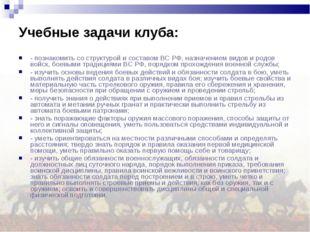 - познакомить со структурой и составом ВС РФ, назначением видов и родов войск