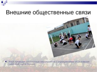 Внешние общественные связи Клуб проводит совместные мероприятия с учреждениям