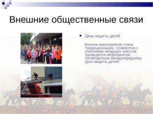 Внешние общественные связи День защиты детей Многие мероприятия стали традици
