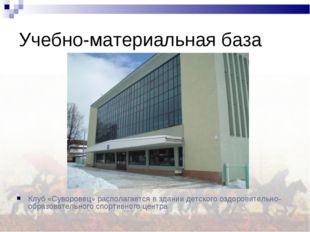 Учебно-материальная база Клуб «Суворовец» располагается в здании детского озд