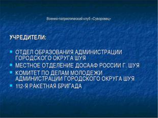 Военно-патриотический клуб «Суворовец» УЧРЕДИТЕЛИ: ОТДЕЛ ОБРАЗОВАНИЯ АДМИНИСТ