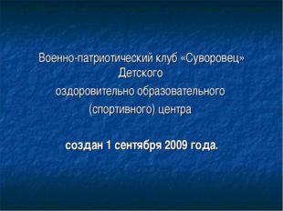 Военно-патриотический клуб «Суворовец» Детского оздоровительно образовательно