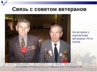 Связь с советом ветеранов На встрече с курсантами ветераны 76-го полка На сни