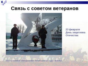 Связь с советом ветеранов 23 февраля День защитника Отечества Вахта памяти за