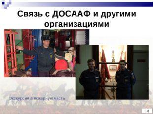 Экскурсия в пожарную часть Связь с ДОСААФ и другими организациями