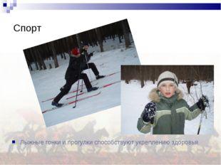 Спорт Лыжные гонки и прогулки способствуют укреплению здоровья